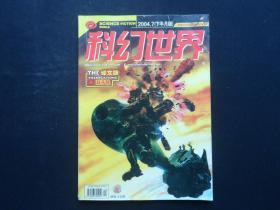 科幻世界 译文版 2004年 7(下半月版)