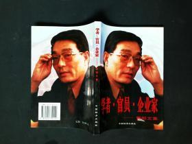 学者·官员·企业家:贺阳文集    贺阳签赠本