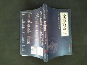 中华国学经典精粹·地理经典必读本:徐霞客游记