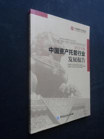 中国资产托管行业发展报告(2018)
