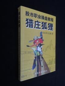 猎庄狐狸—— 股市职业操盘教程