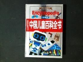 中国儿童百科全书:注音版