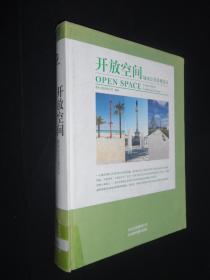 开放空间城市公共景观设计