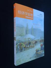 经济学原理:宏观经济学分册 第7版