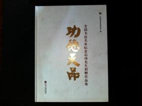 功德天品: 全国书法纪念启功先生捐赠作品集