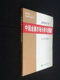 2006年中国金融市场分析与预测