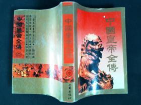 中国皇帝全传  中册
