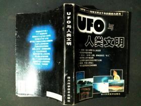 ufo与人类文明