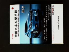 中国汽车车型手册 2011年版