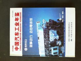 中国汽车工业年鉴 2009年版