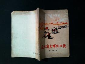 毛主席光辉照西藏(歌曲选)