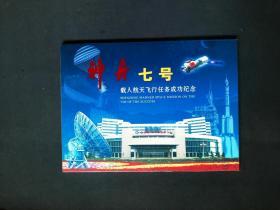 神州七号载人航天飞行任务成功纪念【个性化邮票 幸运封】