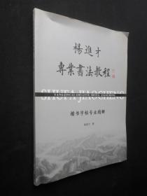 杨进才专业书法教程