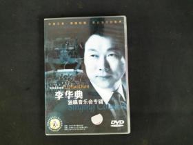 男高音歌唱家 李华典 独唱音乐会专辑  DVD 1碟装  未拆封