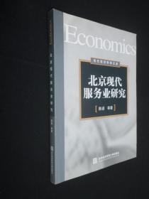 北京现代服务业研究