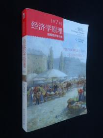经济学原理:微观经济学分册