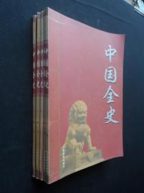 中国全史  5册全