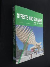 街区:广场设计