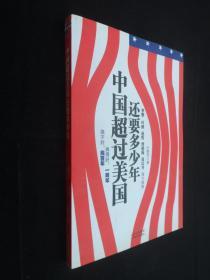 中国超过美国还要多少年