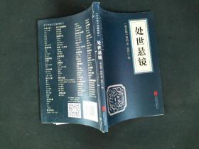 中华国学经典精粹·权谋智慧经典必读本:处世悬镜