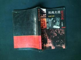 纪实文学:和尚大战红卫兵