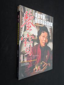 鉴宝专家张淑芬谈杂项收藏