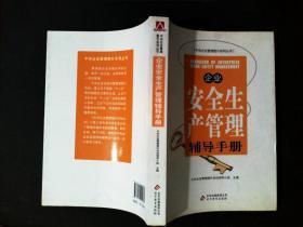 企业安全生产管理辅导手册