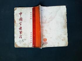 中国字快写法