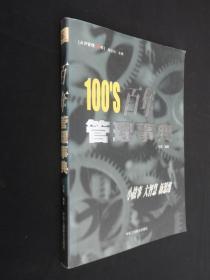 100'S百年管理事典 --小故事.大智慧.新思维