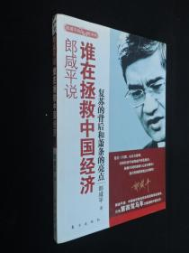 郎咸平说谁在拯救中国经济