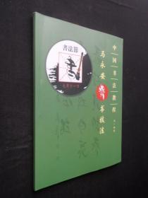 中国书法教程 马永安燕书技法