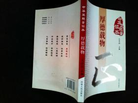 中华正能量读本:厚德载物