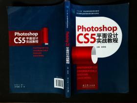 Photoshop CS5平面设计实战教程