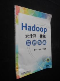 Hadoop云计算一体机实践指南
