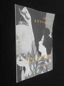 原书房 新收浮世绘版画目录(2007.5 No.63)