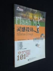 Flash MX中文版 灵感设计·飞思实例剧场