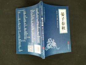 中华国学经典精粹·诸子百家经典必读本:晏子春秋