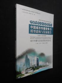 中国城市传播竞争力模型建构与发展报告