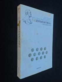 专访诺贝尔经济学奖得主——大师论衡中国经济与经济学