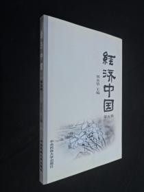 经济中国.第五辑