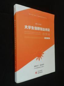 创享中南大学生创新创业阅读启智录