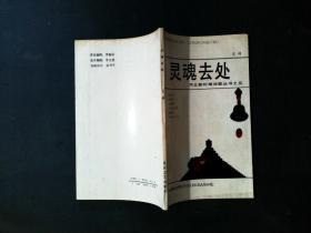 河北新时期诗歌丛书之五 灵魂去处 作者签赠本