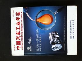 中国汽车工业年鉴 2012