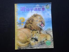 动物王国大探秘(第二辑):听狮子讲故事