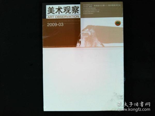 美术观察 2009--03期
