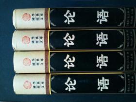 论语(全四册)