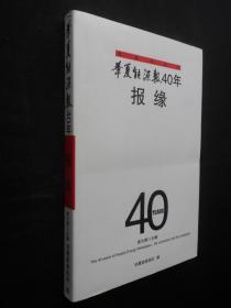 华夏能源四十年40年 报缘