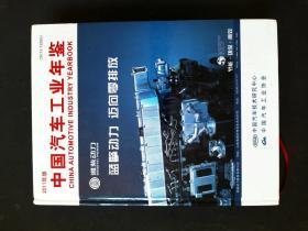 中国汽车工业年鉴 2011年
