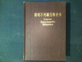 简明不列颠百科全书 1---11册全合售