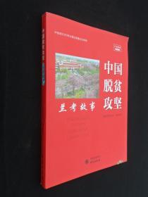 中国脱贫攻坚 兰考故事